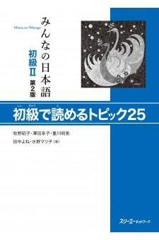 Minna no Nihongo II, 2nd edition, Shokyu de Yomeru Topikku 25