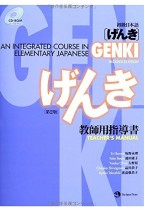 GENKI: An Integrated Course in Elementary Japanese [ Teacher's Manual ] (Second Edition)