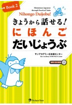 Nihongo Daijobu!: Elementary Japanese through Practical Tasks Book 2
