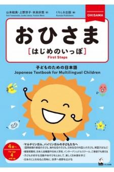 Ohisama - Hajime no Ippo