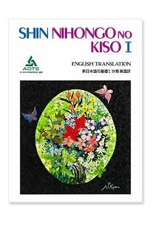 Shin Nihongo no Kiso I Bunsatsu (English Translation)