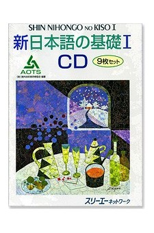 Shin Nihongo no Kiso I CD
