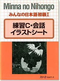 HONSATSU NIHONGO NO PDF MINNA