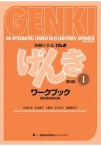 (3.Auflage) Genki 1 Workbook