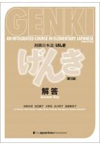 (3.Auflage) Genki Answer Key