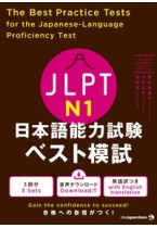 The Best Practice Tests for the Japanese-Language Proficiency Test N1