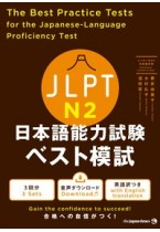The Best Practice Tests for the Japanese-Language Proficiency Test N2
