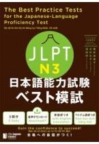 The Best Practice Tests for the Japanese-Language Proficiency Test N3