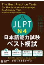 The Best Practice Tests for the Japanese-Language Proficiency Test N4