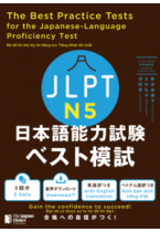 The Best Practice Tests for the Japanese-Language Proficiency Test N5
