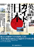 All About Japan: A Bilingual Handbook for Visitors and Interpreter-guides(East Japan)