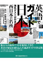 All About Japan: A Bilingual Handbook for Visitors and Interpreter-guides (West Japan)