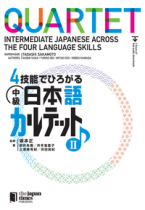 QUARTET: Intermediate Japanese Across the Four Language Skills II