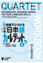 QUARTET: Intermediate Japanese Across the Four Language Skills II [Workbook]