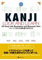 Kanji Look and Learn - Main Textbook