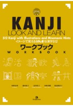 Kanji Look and Learn - Workbook