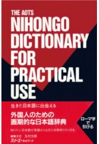 Nihongo Jitsuyo Jiten