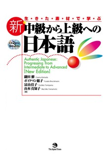 Authentic Japanese: Progressing from Intermediate to Advanced [New Edition]