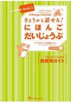Nihongo Daijobu!: Elementary Japanese through Practical Tasks Book 2〔Teacher's Guide〕