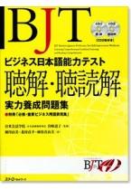 BJT Bijinesu Nihongo Noryoku Tesuto Chokai - Chodokkai Jitsuryok
