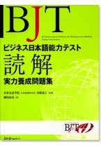 BJT Bijinesu Nihongo Noryoku Tesuto Dokkai Jitsuryoku Yosei Mond