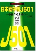 Nihongo Chukyu J501
