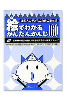 E de Wakaru Kantan Kanji 160