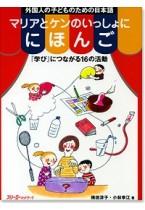 Maria to Ken no Isshoni Nihongo