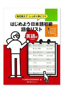Hajimeyo Nihongo Shokyu 1 & 2 - Goi Risuto