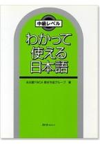 Wakatte Tsukaeru Nihongo