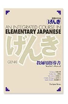 Genki Teacher's Manual
