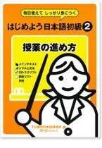Hajimeyo Nihongo Shokyu 2 - Jugyo no Susumekata