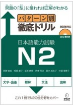 The Complete Exercise Book for the JLPT N2