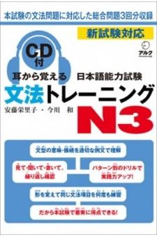Preparation for the Japanese Language Proficiency Test N3: Grammar
