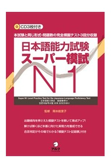A Super Book of Mock Tests for the JLP T N1