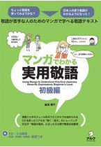 Using Manga to Understand Practical Japanese Honorific Expressions