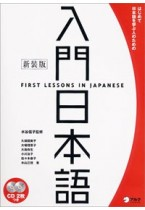 First Lessons In Japanese