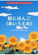 The New Japanese - A I U E O
