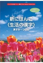 The New Japanese - Kanji in Daily Life
