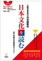 Reading Japanese Culture