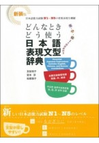 Essential Japanese Expressions