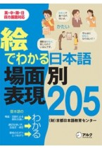205 Usage Patterns of Basic Japanese Expressions with Ilustrations