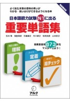 The Wordbook for the Japanese Language Proficiency Test N1