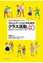 Kaiwa no Jugyo o Tanoshikusuru Komyunikeshon no Tame no Kurasu Katsudo 40