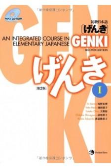 Genki 1 Textbook (Second Edition)