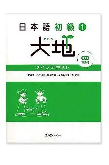 Nihongo Shokyu 1 Daichi - Mein Tekisuto