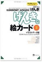 GENKI 2 CD-ROM