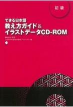 DEKIRU NIHONGO Teacher Manual – BEGINNER LEVEL