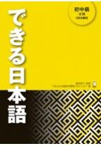 Dekiru Nihongo - Upper Beginner to Lower Intermediate Level