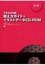 Dekiru Nihongo – BEGINNER LEVEL